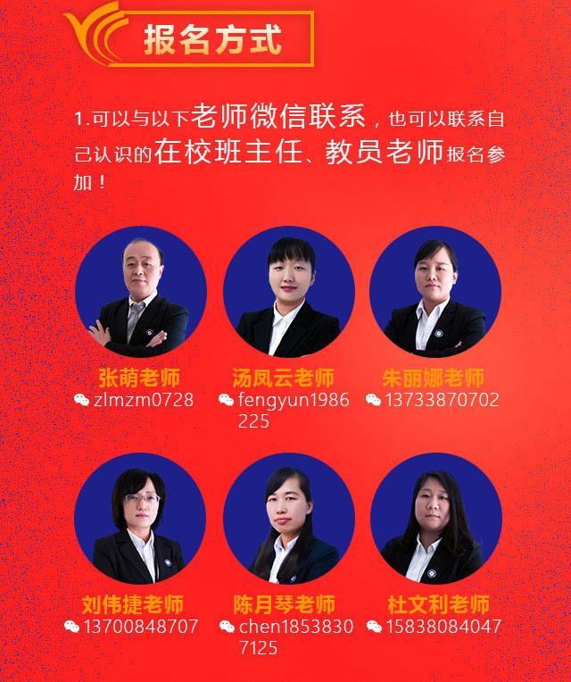 郑州北大青鸟翔天信鸽2018校友会