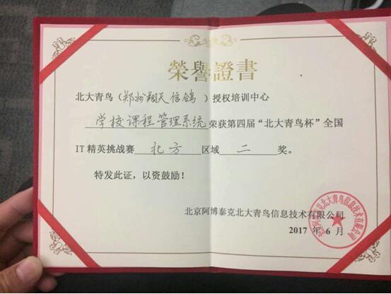 郑州北大青鸟翔天信鸽校区学校课程管理系统获得二等奖