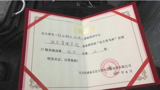郑州北大青鸟翔天信鸽校区学校酒店管理系统获得三等奖