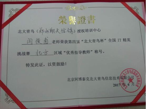 郑州北大青鸟翔天信鸽校区学校VIP视频播放器获得创新奖