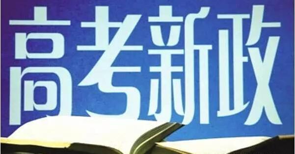 """河南高考取消""""三本"""",原来三本学校会变成什么学校?"""