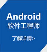 郑州北大青鸟安卓软件开发课程