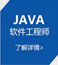 郑州北大青鸟java培训之大数据课程