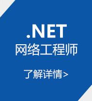 郑州北大青鸟学士后.net网络工程师课程介绍