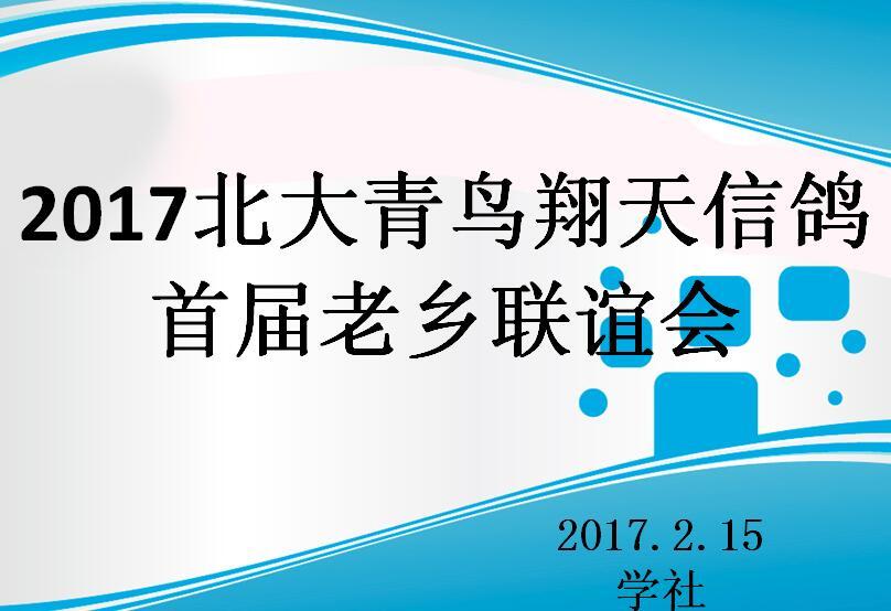 2017郑州北大青鸟翔天信鸽首届老乡联谊会