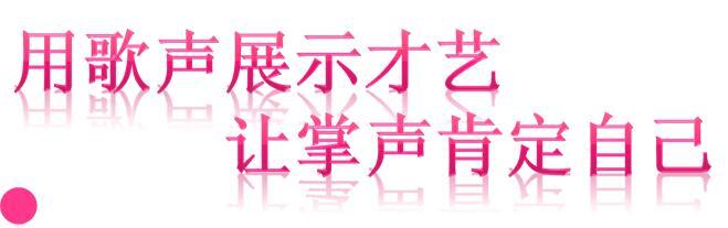 """郑州北大青鸟翔天信鸽""""青鸟好声音第一季""""马上开始啦"""