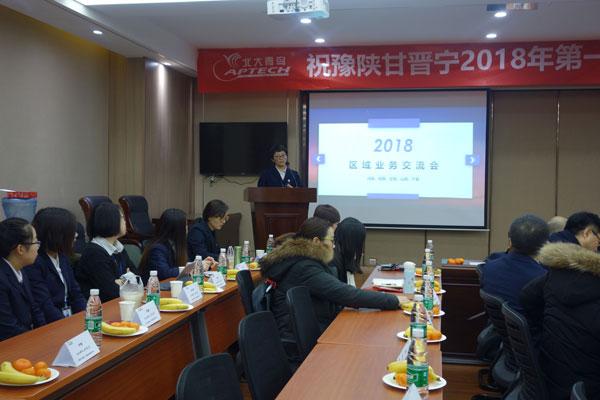 """祝贺""""豫陕甘晋宁地区2018年第一季度区域业务会""""在我校圆满召开"""