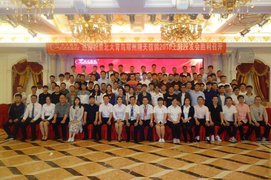 热烈庆贺郑州北大青鸟翔天信鸽软件学院上海校友会胜利召开!