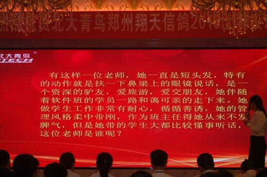 热烈庆贺郑州北大青鸟翔天信鸽软件学院上海校友会胜利召开