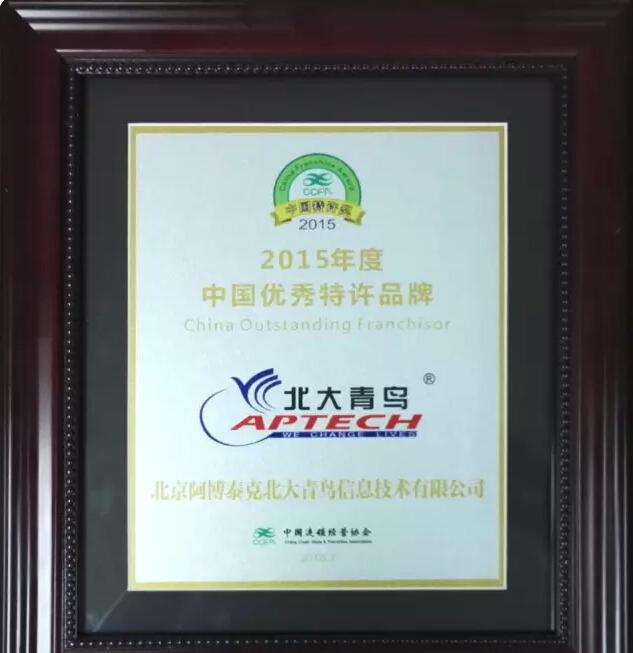 实力见证北大青鸟APTECH喜获中国连锁经营三项大奖