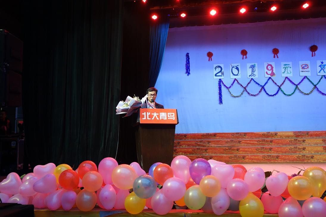 郑州北大青鸟翔天信鸽2019年元旦晚会校长王广南老师晚会致辞