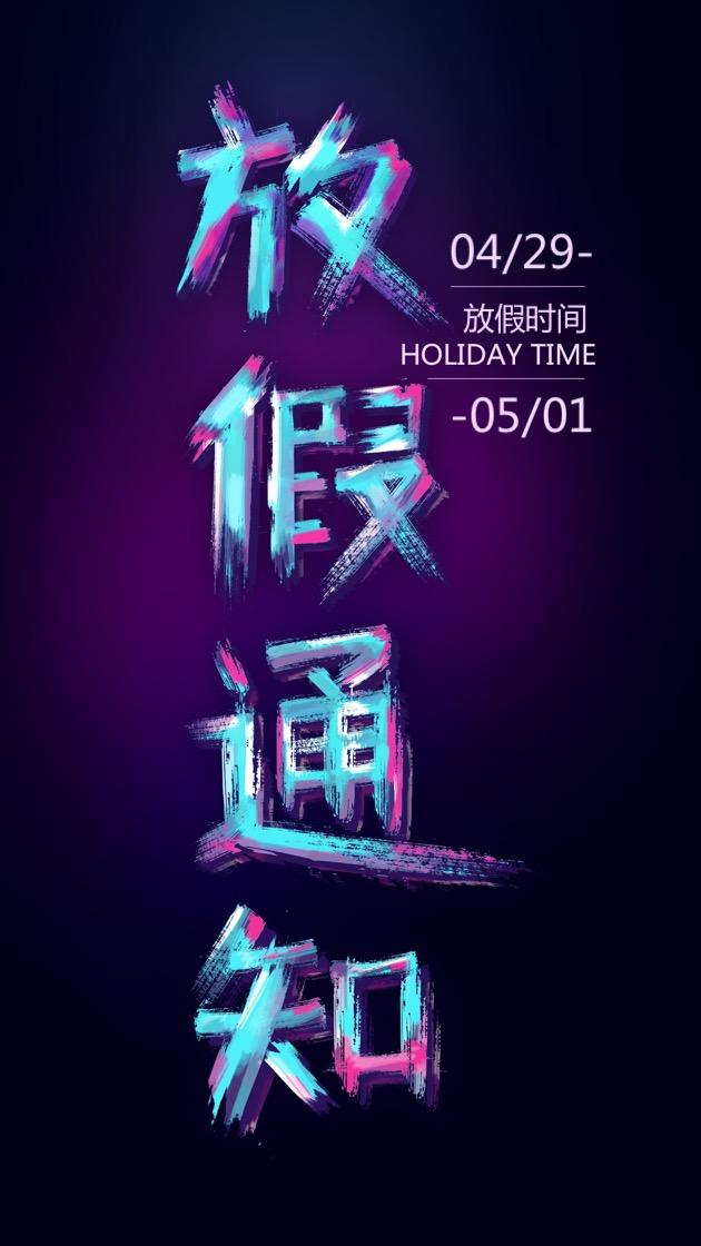 郑州北大青鸟翔天信鸽校区2018年五一放假通知