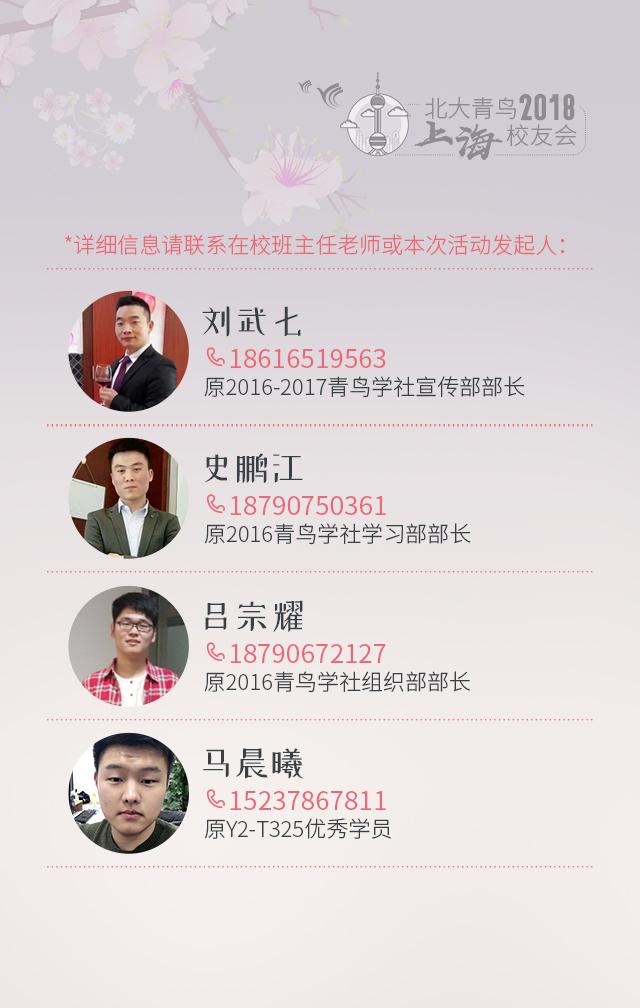 2018年北大青鸟翔天信鸽上海校友会:你在他乡还好吗