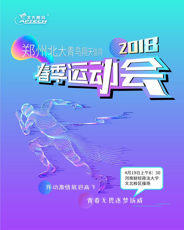 郑州北大青鸟翔天信鸽2018年春季运动会等你来