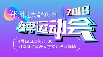 郑州北大青鸟翔天信鸽2018年春季运动会等你来!