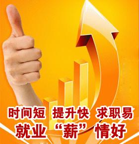 郑州短期电脑培训