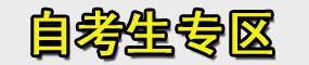 自考,还是郑州北大必威betway866?