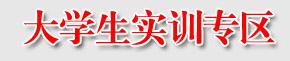 郑州大学生就业培训