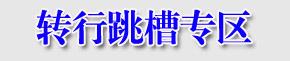 跳槽转行就去郑州北大必威betway866