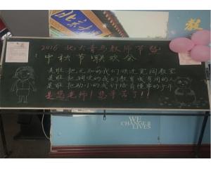 """郑州北大青鸟翔天信鸽张灯结彩喜迎""""中秋教师双节"""""""
