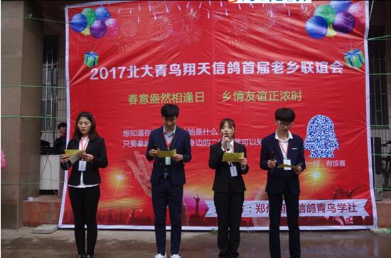 2017年北大青鸟翔天信鸽首届老乡联谊会精彩落幕