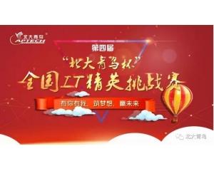 """""""北大青鸟杯2017""""郑州北大青鸟翔天信鸽软件与网络专业均上榜"""
