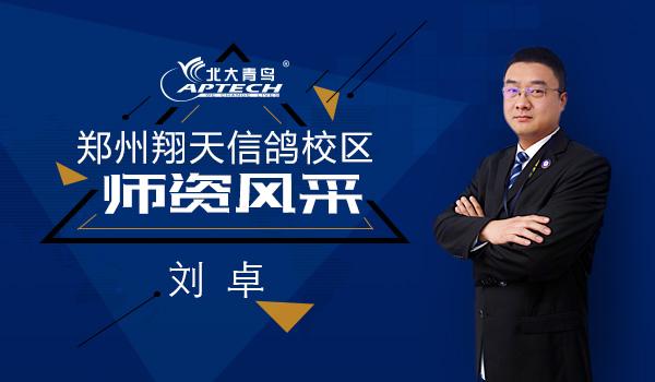 郑州北大青鸟翔天信鸽刘卓软件高级讲师