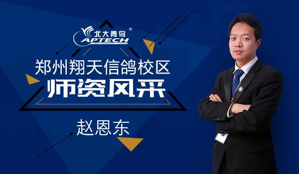 郑州北大青鸟资深软件讲师赵恩东老师