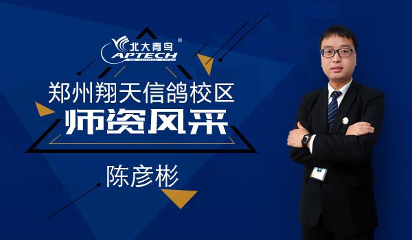 郑州北大青鸟翔天信鸽师资团队展示