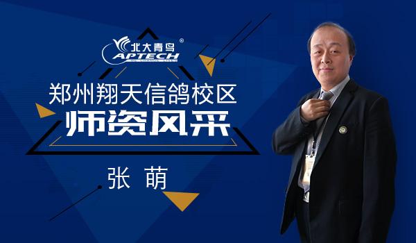 benet学术部主管-高级讲师张萌老师