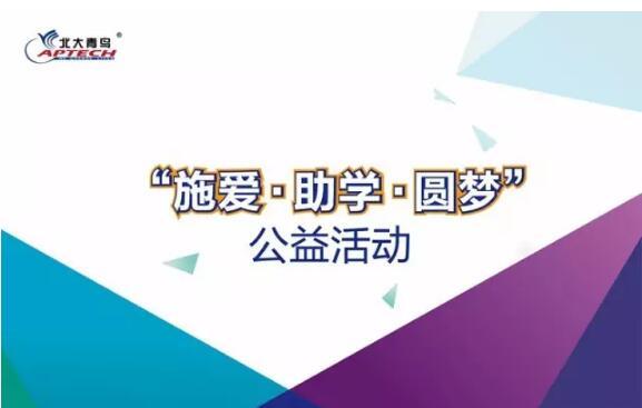 热烈祝贺北大青鸟斩获百度教育年度盛典大奖
