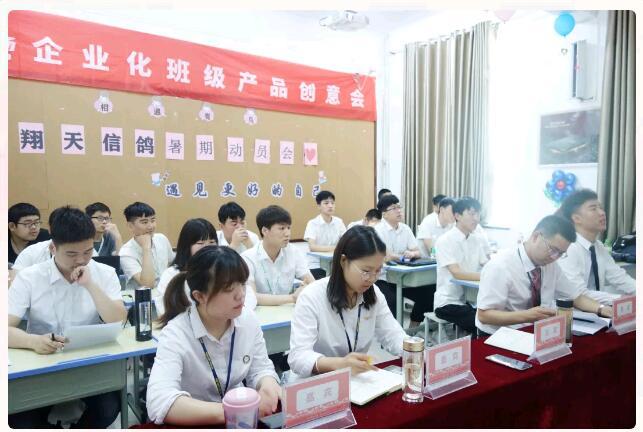 郑州北大青鸟翔天信鸽Y2 86班产品创意会圆满举办